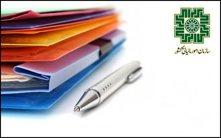 نحوه تنظیم اظهارنامه مالیاتی چگونه است ؟ | چگونه اظهارنامه مالیاتی تنظیم کنیم؟