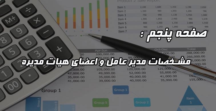 راهنمای تنظیم اظهارنامه مالیاتی