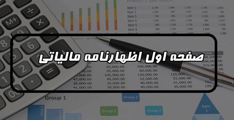 صفحه اول اظهارنامه مالیاتی