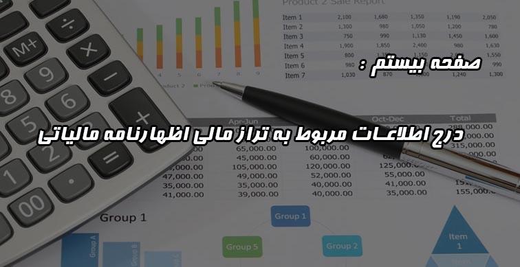 روش تننظیم اظهارنامه مالیاتی