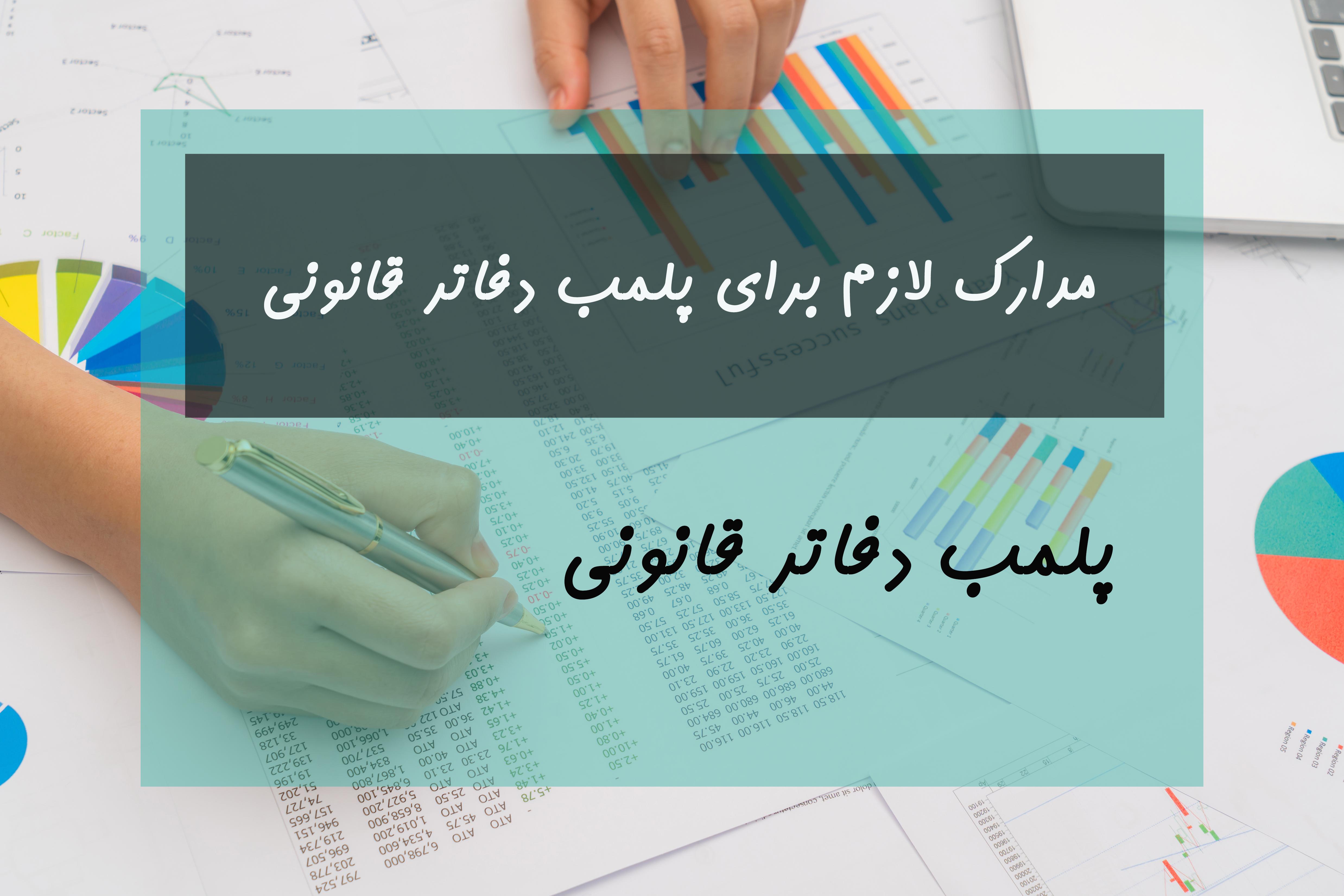 شرکت حسابداری محاسبان