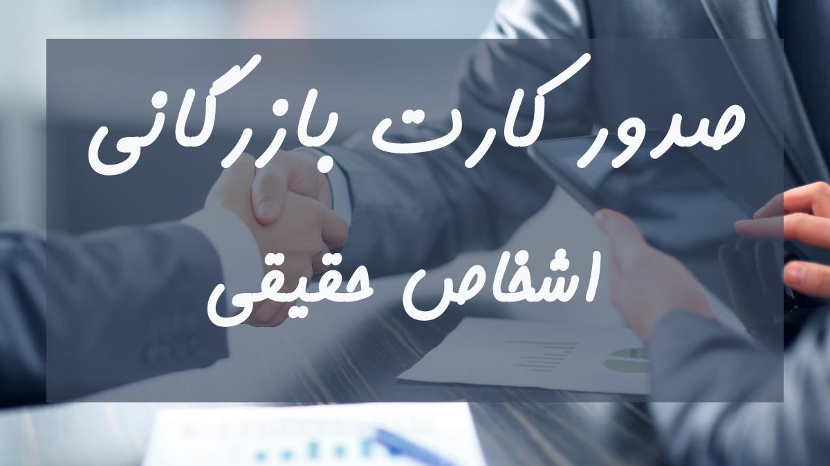 مدارک لازم برای صدور کارت بازرگانی