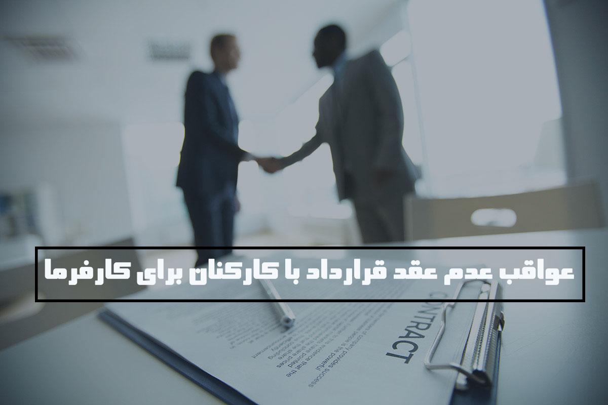 عدم عقد قرارداد