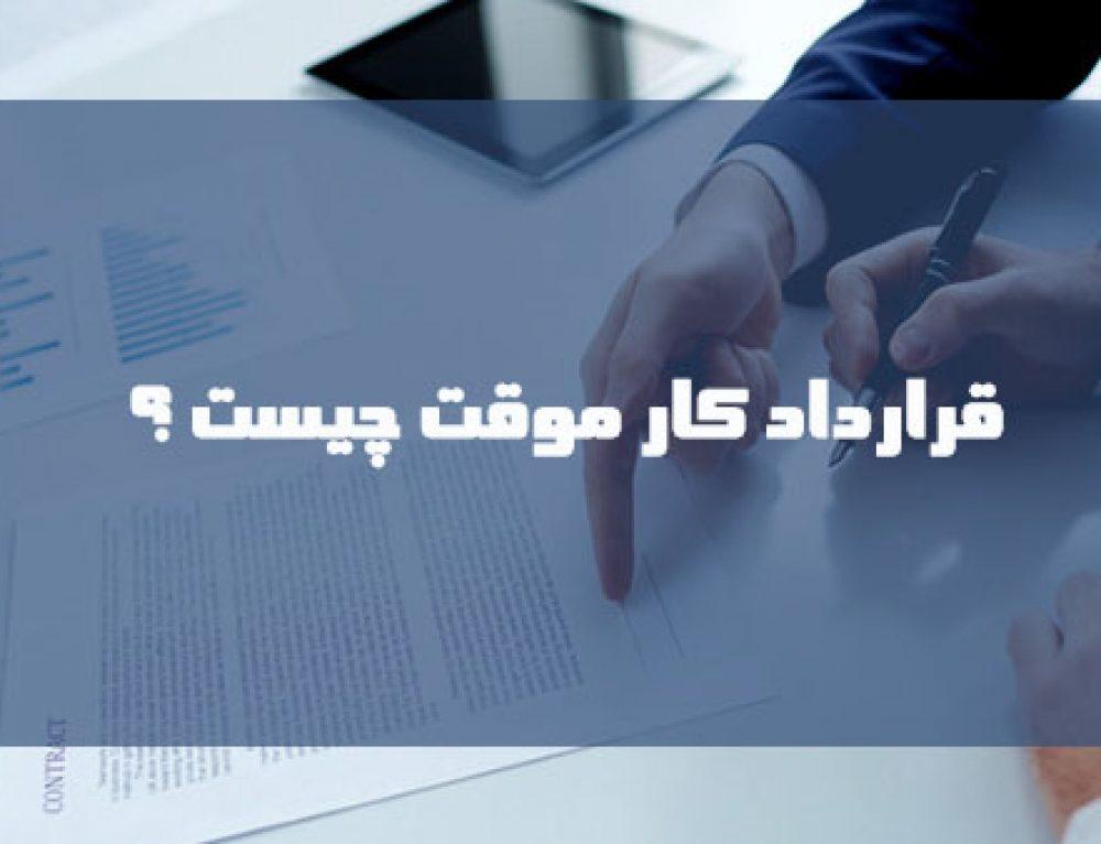 قرارداد کار موقت چیست ؟