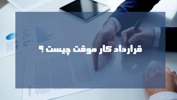قرارداد کار موقت چیست