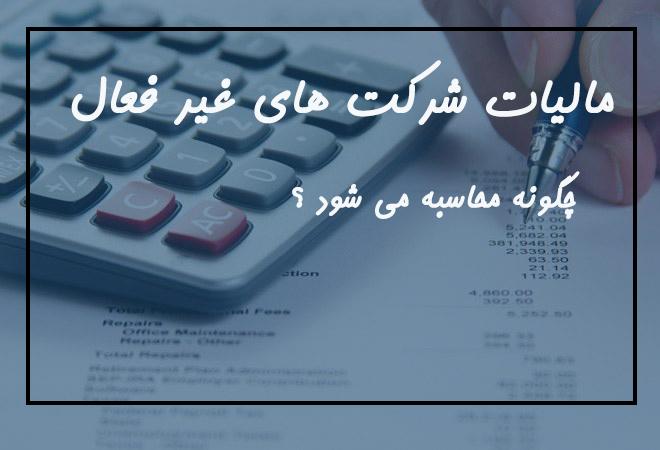 محاسبه مالیات در شرکت های غیر فعال
