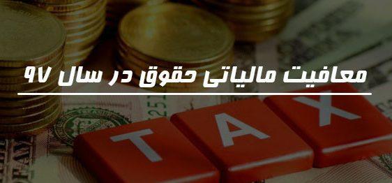 ( مالیات حقوق 1397 )