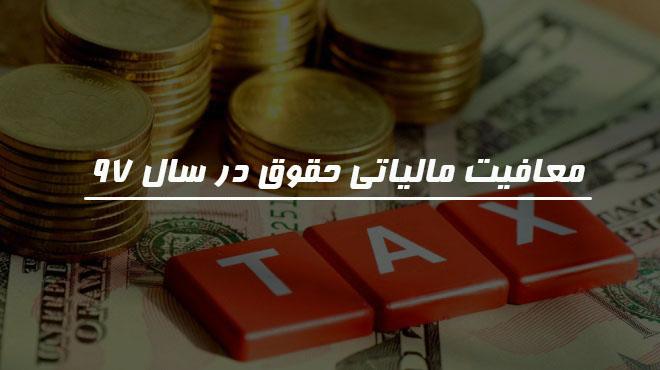 مالیات حقوق 1397