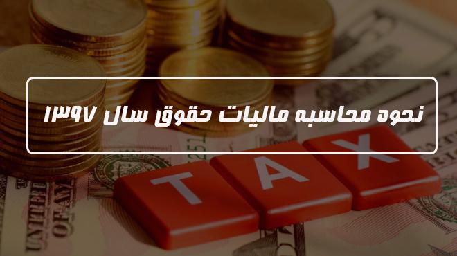 محاسبه مالیات حقوق 97