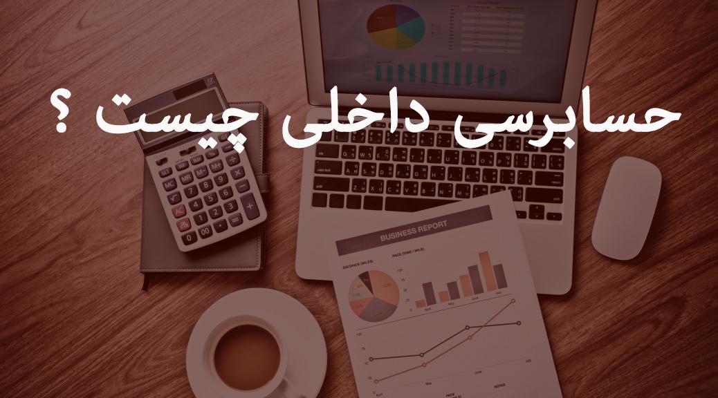 حسابداری داخلی چیست