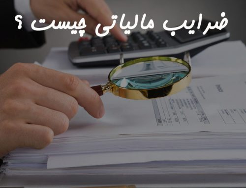 قرائن و ضرایب مالیاتی چیست ؟