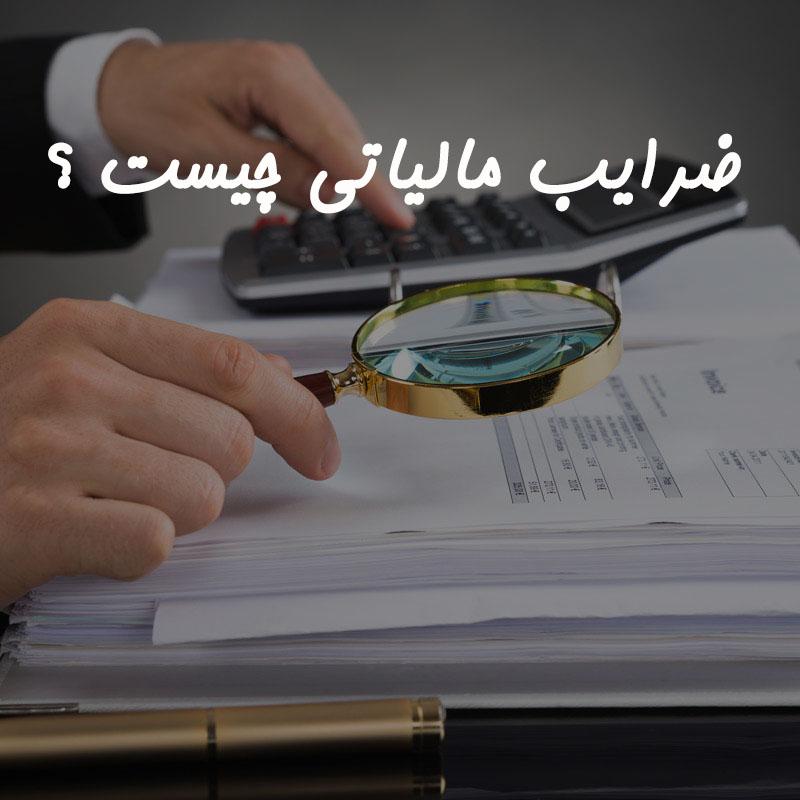 ضرایب مالیاتی