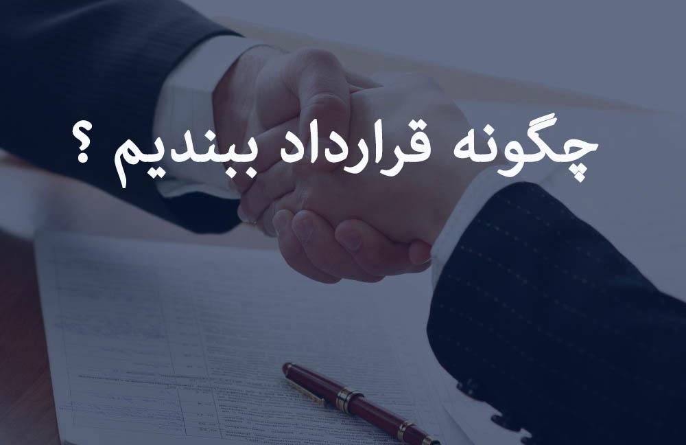 چگونه قرارداد ببندیم عقد قرارداد