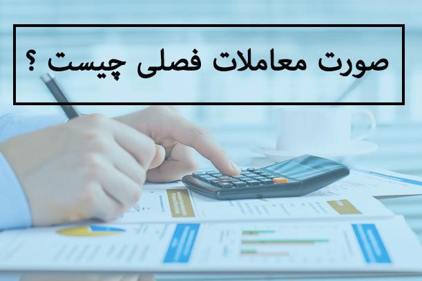 صورت معاملات فصلی حسابداری چیست