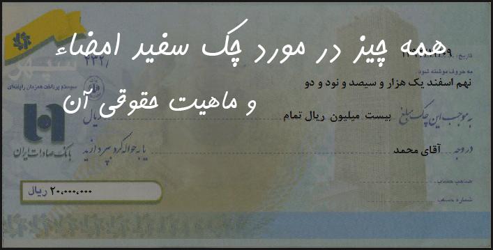 Image result for مقاله چک سفید امضاء و ماهیت حقوقی آن