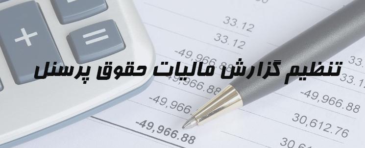 تنظیم گزارش مالیات حقوق پرسنل ارائه خدمات مالیاتی