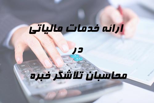 ارائه خدمات مالیاتی