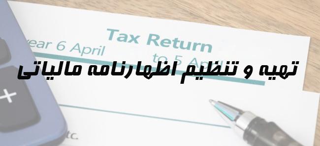 خدمات حسابداری مالیاتی در محاسبان تلاشگر خبره