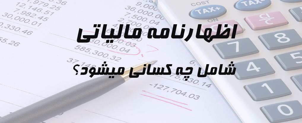 مشمولین اظهارنامه مالیاتی