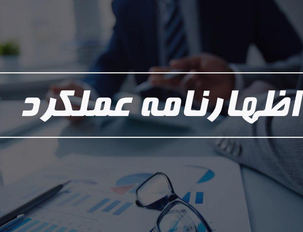تهیه و تنظیم اظهارنامه عملکرد و ارسال آن در سامانه سازمان امور مالیاتی کشور