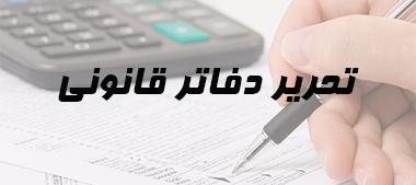 ارائه خدمات مالیاتی در زمینه تحریر دفاتر قانونی