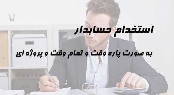 استخدام حسابدار پاره وقت