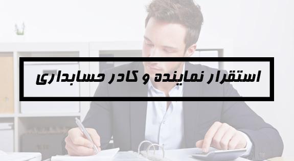 کادر حسابداری