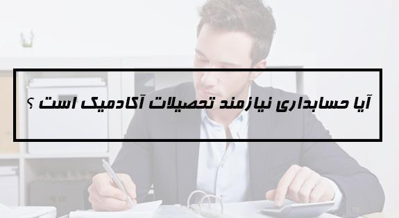 تحصیلات حسابدار