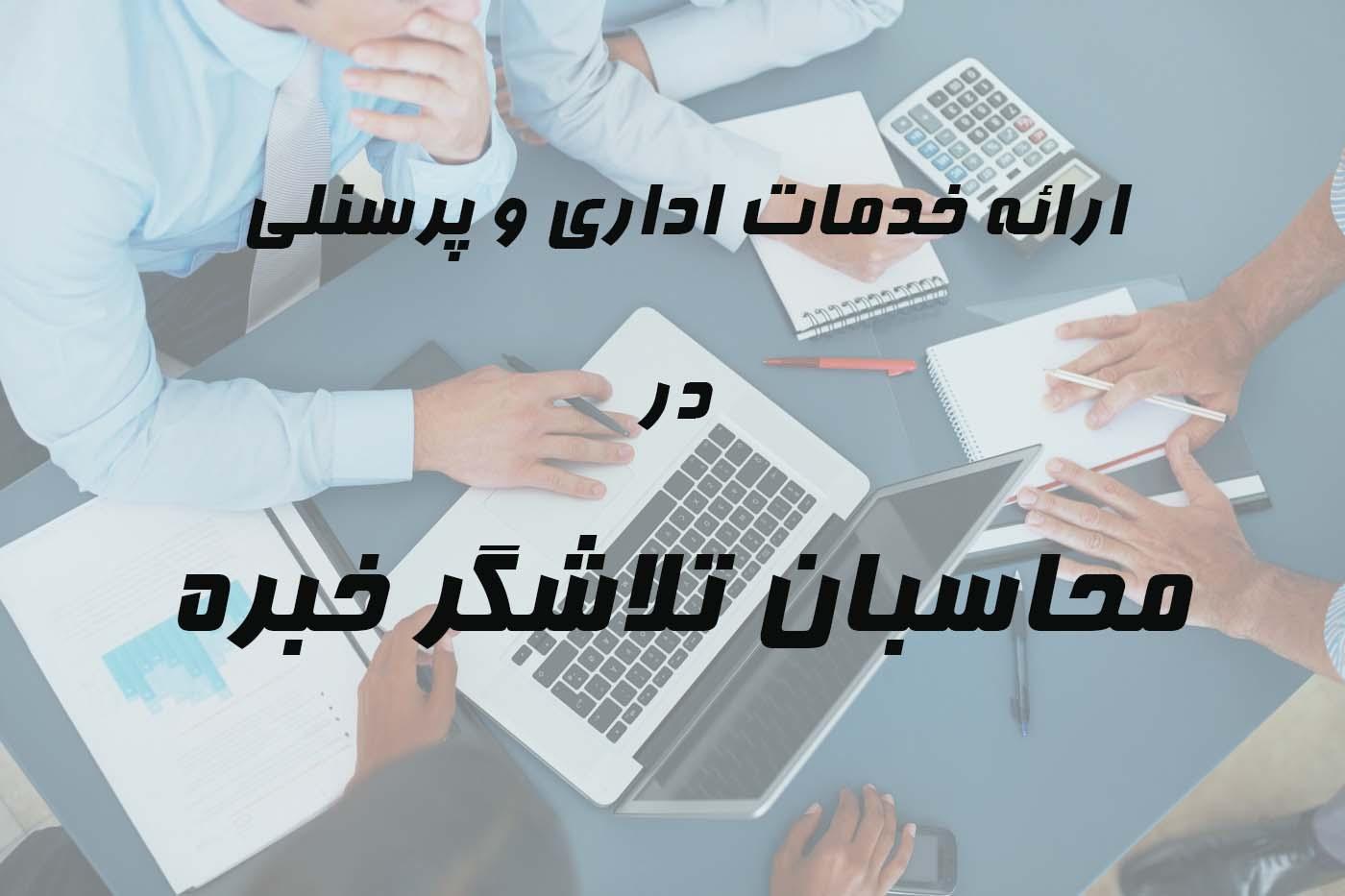خدمات حسابداری اداری پرسنلی
