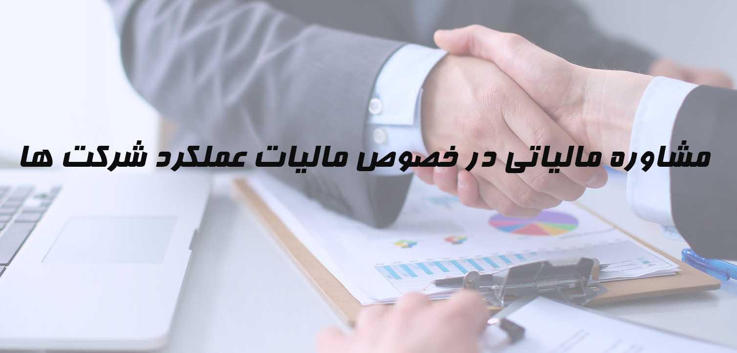 مشاوره مالیاتی از جمله خدمات مالیاتی در موسسه حسابداری