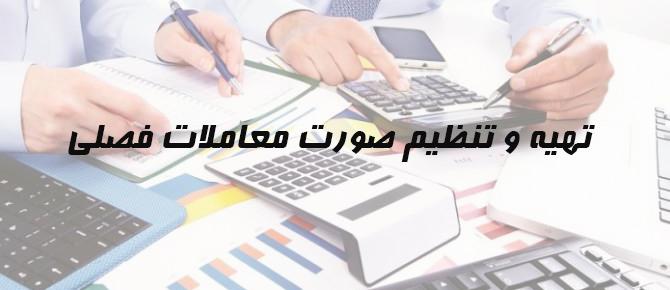 خدمات مالیاتی موسسه حسابداری تهیه و تنظیم صورت معاملات فصلی و ارسال آن به سازمان