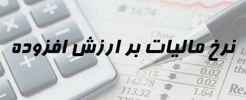9 درصد نرخ مالیات بر ارزش افزوده