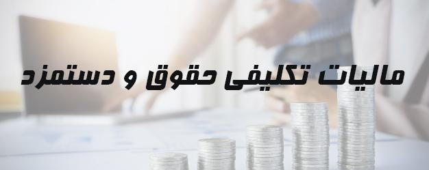 مالیت حقوق دستمزد