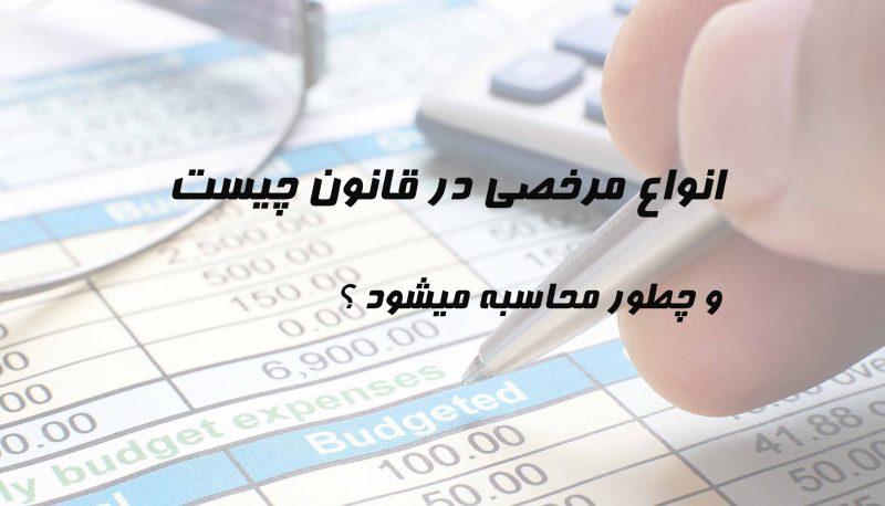 محاسبه مرخصی در حقوق