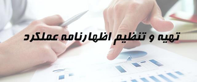 خدمات مالیاتی موسسه تهیه و تنظیم اظهارنامه عملکرد و ارسال آن