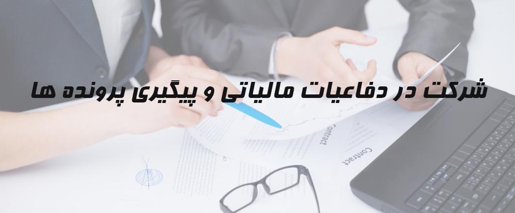 خدمات مالیاتی ؛ شرکت در دفاعیات مالیاتی