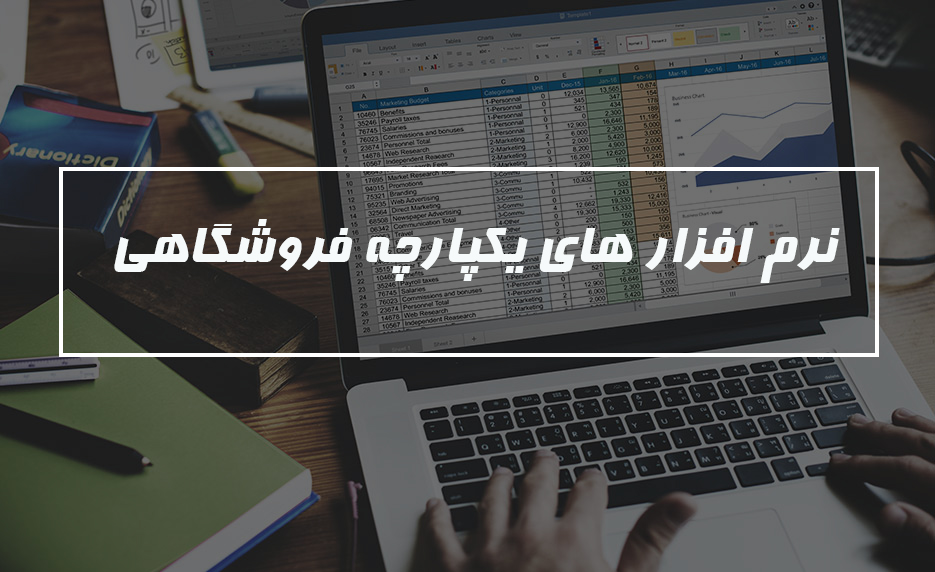 نرم افزارهای حسابداری فروشگاهی 1