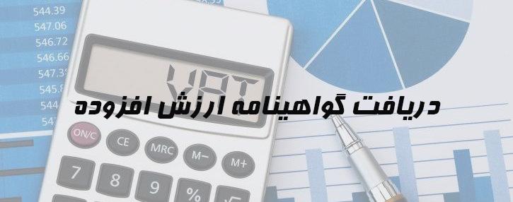 ارائه خدمات مالیاتی ؛ دریافت گواهینامه ارزش افزوده