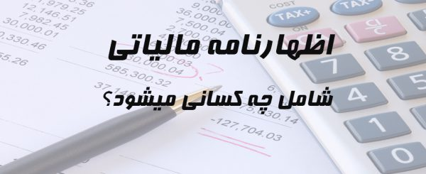 %D9%85%D8%A7%D9%84%DB%8C%D8%A7%D8%AA%DB%8C1 e1561358387267 - اظهارنامه مالیاتی حقوقی