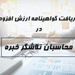 گواهینامه ارزش افزوده در شرکت حسابداری