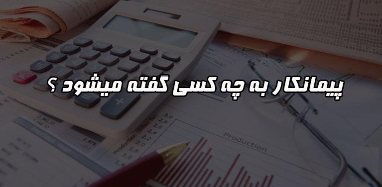 پیمانکار کیست خدمات حسابداری