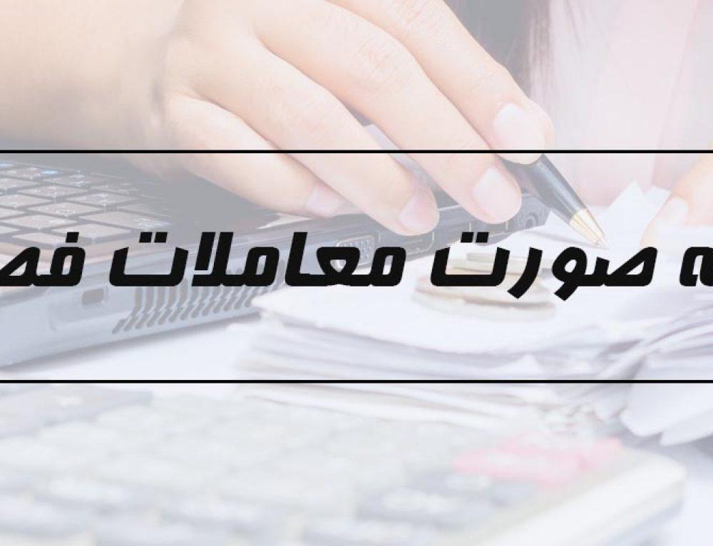 تهیه و تنظیم صورت معاملات فصلی و ارسال آن در سامانه سازمان امور مالیاتی کشور