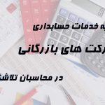 خدمات حسابداری شرکت