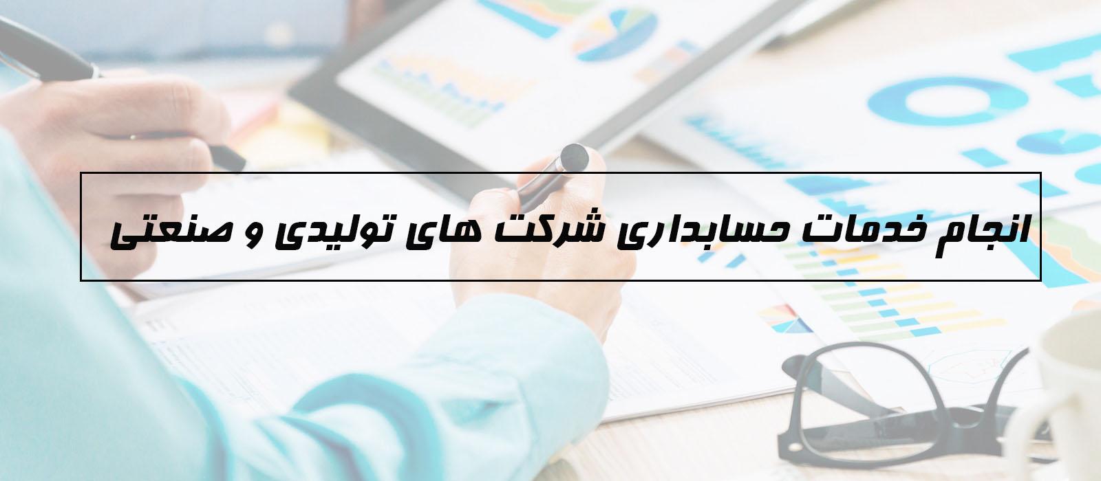 خدمات حسابداری شرکت های تولیدی