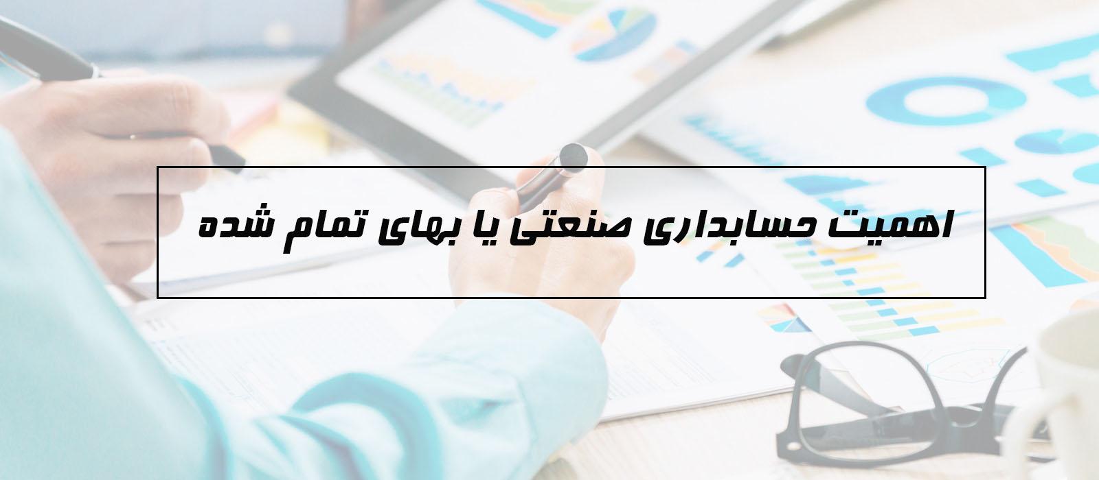 خدمات حسابداری شرکت های تولیدی و صنعتی