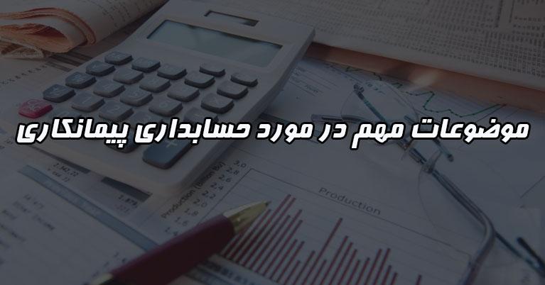 خدمات حسابداری  پیمانکاری