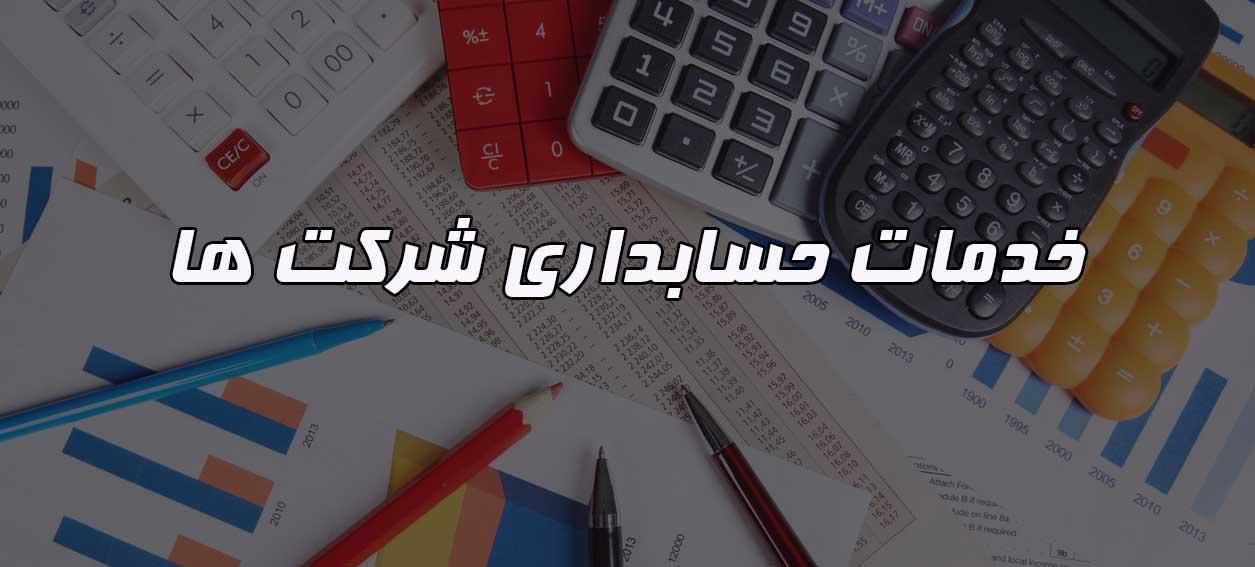 خدمات حسابداری شرکت ها