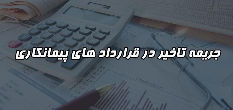 جریمه تاخیر در قرار دادهاخدمات حسابداری شرکت های پیمانکاری