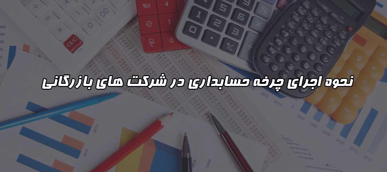 نحوه اجرای چرخه حسابداری
