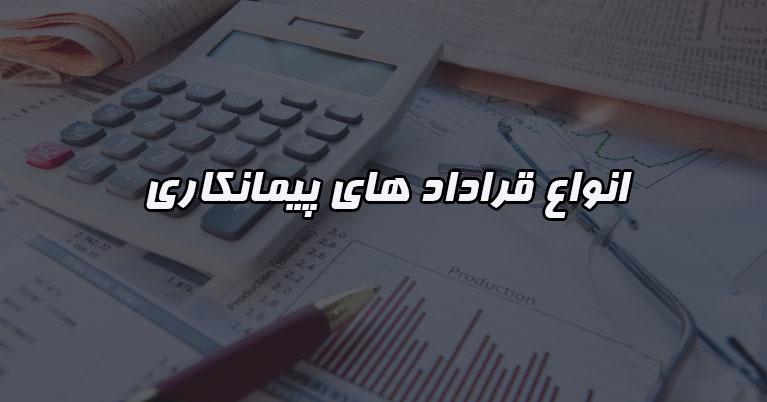 خدمات حسابداری شرکت های پیمانکاری انواع قرارداد های پیمانکاری